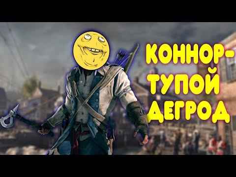 БАЛДЕЖНОЕ ПРОХОЖДЕНИЕ Assassin's Creed 3