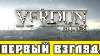Verdun (Верден) — первый взгляд