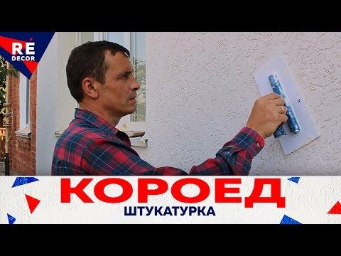 Как исправить короед на фасаде видео