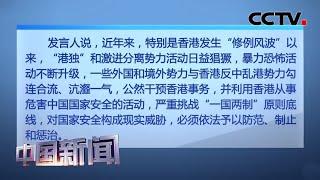 [中国新闻] 外交部驻港公署发言人敦促有关国家尊重中国主权安全 停止干预香港事务和中国内政 | CCTV中文国际