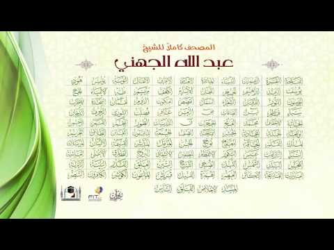 The Holy Qura'n | Shiekh Abdullah Al Juhani | القرآن الكريم كاملا بصوت الشيخ | عبد الله الجهني