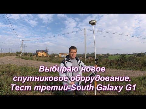 Выбираю новое спутниковое оборудование. Тест третий-South Galaxy G1