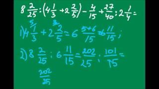 Амалдарды орындау  Математика