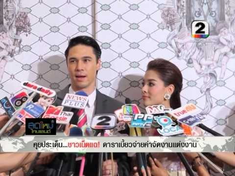 ชาวเน็ตแฉ! ดาราเบี้ยวจ่ายค่าจัดงานแต่งงาน  #สดใหม่ไทยแลนด์ ช่อง2