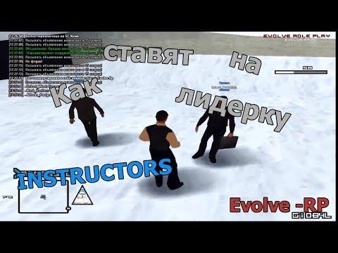 [Evolve Rp 02] Как меня ставили на лидерку Инструкторов.
