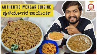 Puliyogare Point Basavanagudi   Authentic Iyengar Cuisine   Kannada Food Review
