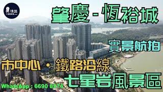 肇慶恆裕城|首期10萬|市中心鐵路沿線|七星岩風景區|港人盡享退休生活 (實景航拍)