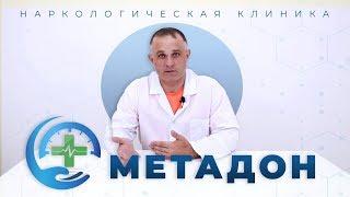 что такое МЕТАДОН: лекарство или зависимость  Лечение метадоновой зависимости