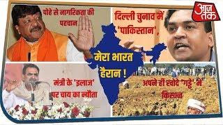 राजनीति के ऐसे-ऐसे कारनामे कि मेरा भारत हैरान ! देखिए Dastak । Naveen Kumar