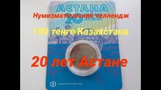 Монета 100 тенге 2018 года / 20 лет Астане / Нумизматический челлендж # 4