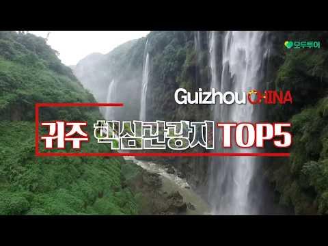 추천하는 중국 귀주 관광지 TOP 5!