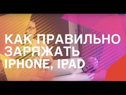 Как Правильно Заряжать IPhone 7, 6S, 6S Plus, 6, 6 Plus, 5S, 5c, 5
