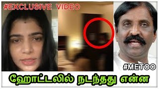 #SHOCKING VIDEO | Chinmayi – Vairamuthu controversy
