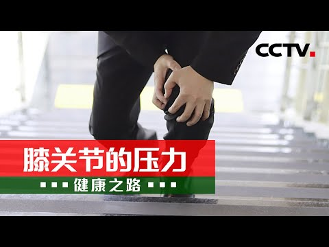 中國-健康之路-20210927 胖老太的關節煩惱