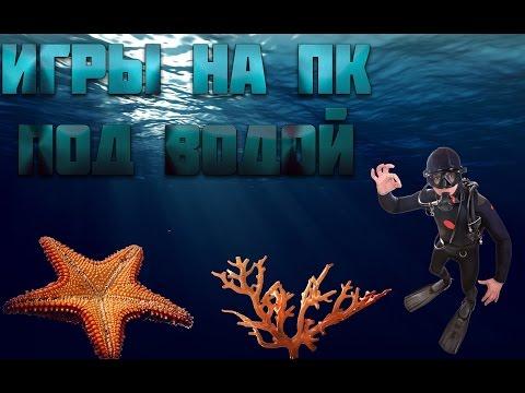 игры под водой на пк + Сылки на скачку