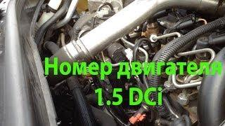 Как найти номер двигателя Renault Scenic 1.5DCi(, 2013-11-22T15:07:57.000Z)