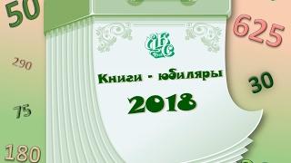 видео Книги-юбиляры 2017 года