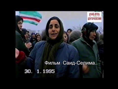 Настоящая чеченка Шудан из Новогрозного .Чеченские женщины в дни войны.Фильм Саид-Селима