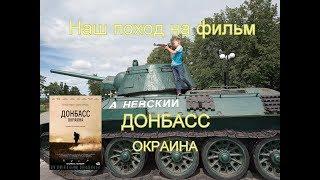 "Наш поход на фильм ""Донбасс Окраина""."