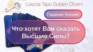 ЧТО ХОТЯТ ВАМ СКАЗАТЬ ВЫСШИЕ СИЛЫ/ ОНЛАЙН ГАДАНИЕ/ Школа Таро Golden Charm