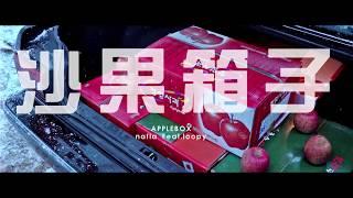 nafla (나플라) - 사과상자 feat. loopy…