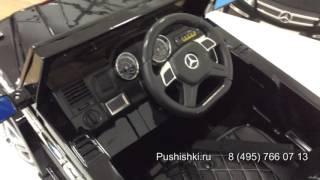 Купить детский электромобиль Mercedes G 65  на pushishki.ru(Mercedes Benz G-65 AMG - лучший детский электромобиль для вашего ребенка. Он сочетает в себе все лучшие качества для..., 2016-04-10T22:42:50.000Z)