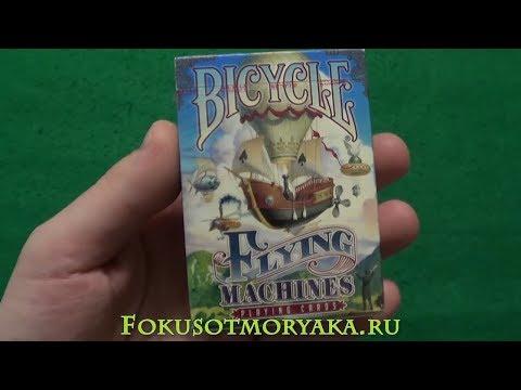 Обзор КРАСИВОЙ Колоды BICYCLE FLYING MACHINES (Летающие Машины) - Купить Карты для Фокусов