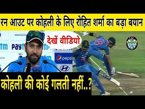 ROHIT SHARMA'S Exclusive Statement on VIRAT KOHLI After His RUN-OUT in 4th ODI || SPORTS EDGE