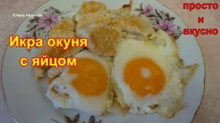 Икра окуня с яйцом