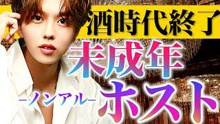 【ホスト業界の変化!】歌舞伎町は、お酒飲めなくても売れるのか?!