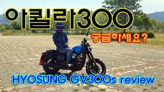 KR모터스 아퀼라300S 오너 리뷰 - Hyosung …