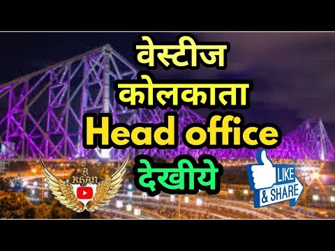 वेस्टीज कोलकाता Head office 2018!! Vestige marketing private Limited