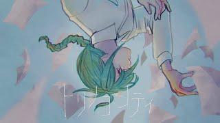 トリノコシティ / 緑仙 (Cover)