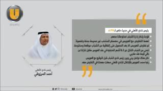 فيديو .. رئيس #أهلي_جدة يكشف كواليس التعاقد مع #محمد_العويس