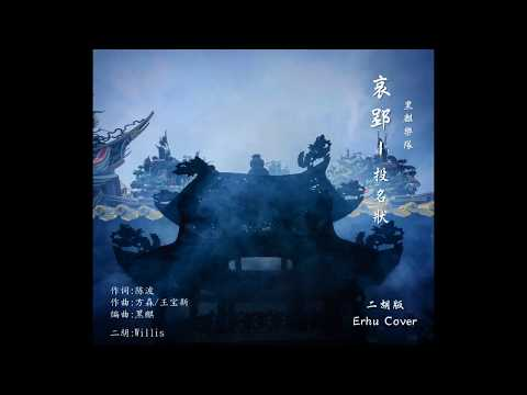 Willisbaer-黑麒 投名狀 二胡版 Black Kirin - Death Contract Erhu Cover