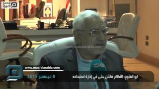 مصر العربية | ابو الفتوح: النظام فاشل حتى في إدارة استبداده