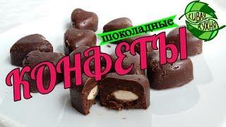 ШОКОЛАДНЫЕ КОНФЕТЫ🍭😋 🍬 БЕЗ ВРЕДНОСТЕЙ!| RAW | CHOCOLATE CANDIES