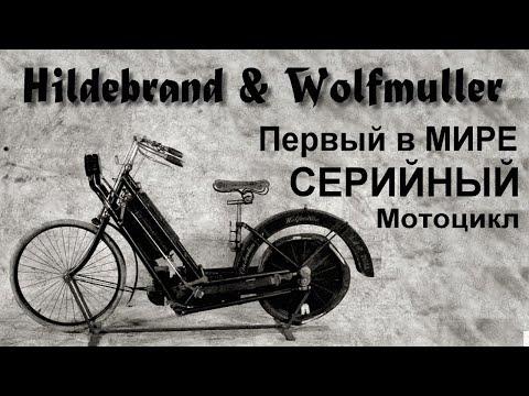 Первый серийный мотоцикл в мире - Hildebrand & Wolfmuller