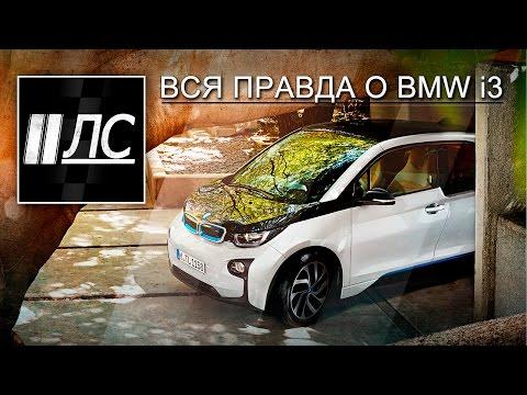 Вся правда о BMW I3.