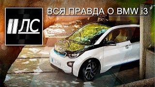 """Вся правда о BMW i3.  """"2 Лошадиные силы""""."""