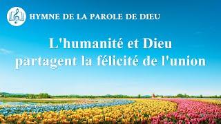 Chant chrétien 2020 « L'humanité et Dieu partagent la félicité de l'union »