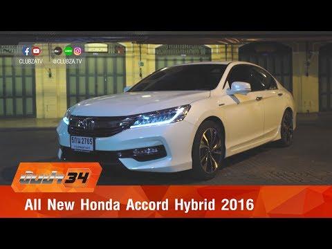 ขับซ่า 34 : ทดสอบ All New Honda Accord Hybrid 2016 : Test Drive by #ทีมขับซ่า