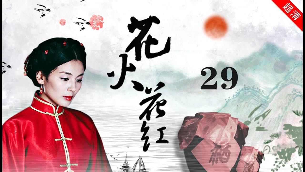 花紅花火 29(主演:张嘉译,聂远,刘涛,姬他,张粟,王鸥,林栋甫,胡桑)