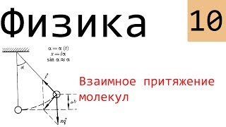 Физика. 10. Взаимное притяжение и отталкивание молекул