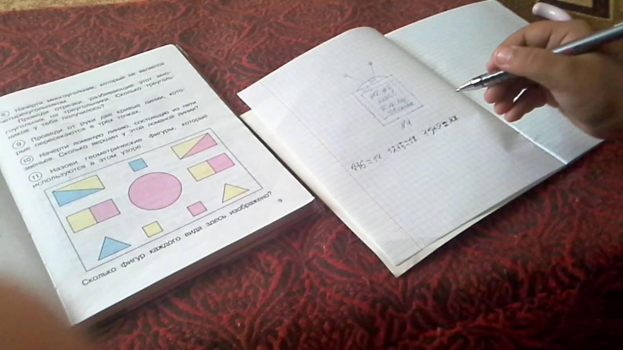 ривкинд математика 2 класс решебник