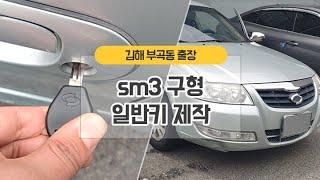 삼성SM3 차키분실로 출장하여 차키제작 김해자동차키