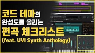 코드 테마의 완성도를 올리는 편곡 체크리스트 (feat. UVI Synth Anthology)