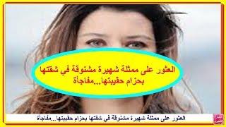 العثور على ممثلة شهيرة مشنوقة في شقتها بحزام حقيبتها...مفاجأة