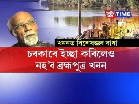 Dredging of Brahmaputra not feasible now: Special Committee