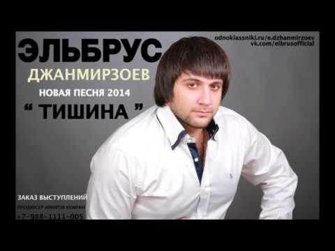 Тишина эльбрус джанмирзоев слушать - 23